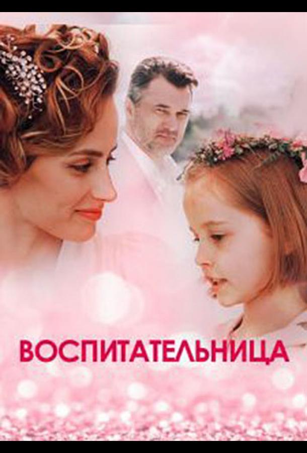 Воспитательница сериал (2020)