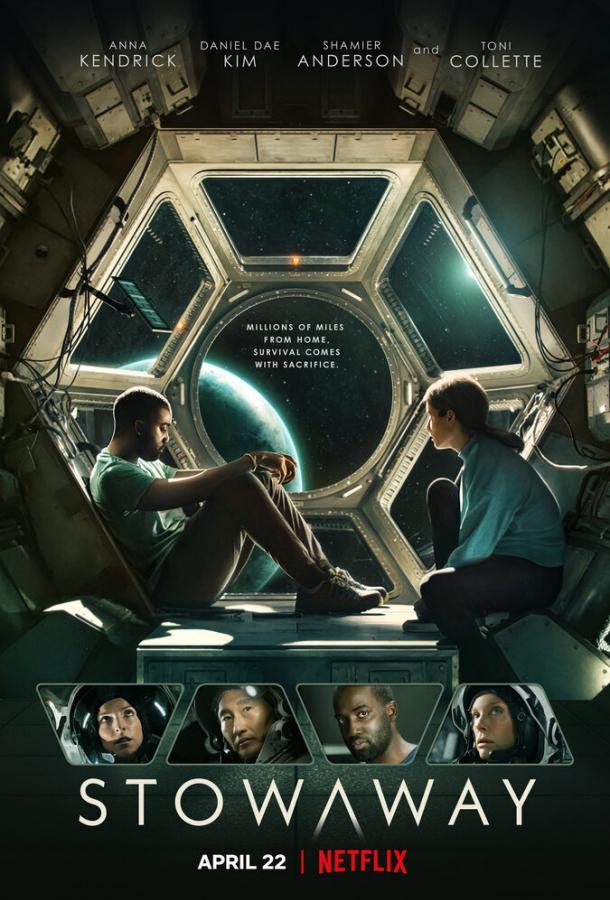 Дальний космос  (2021).