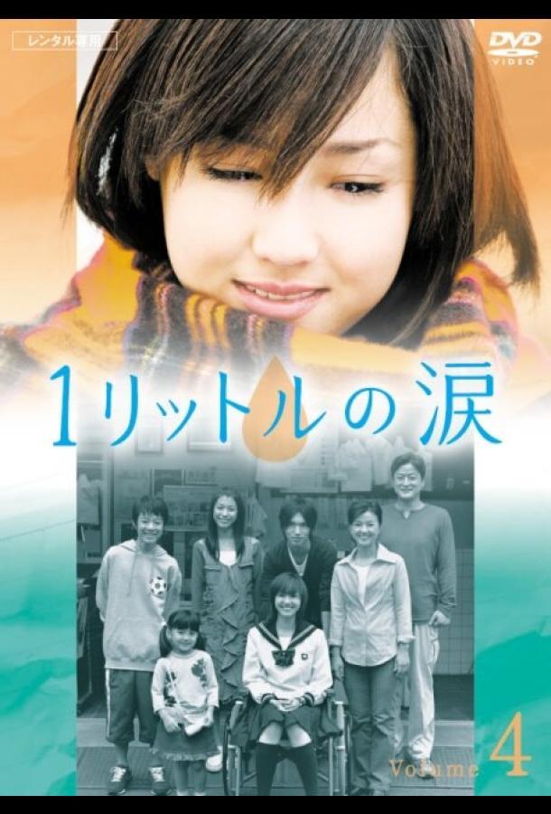 Один литр слёз / Ichi rittoru no namida (2005)
