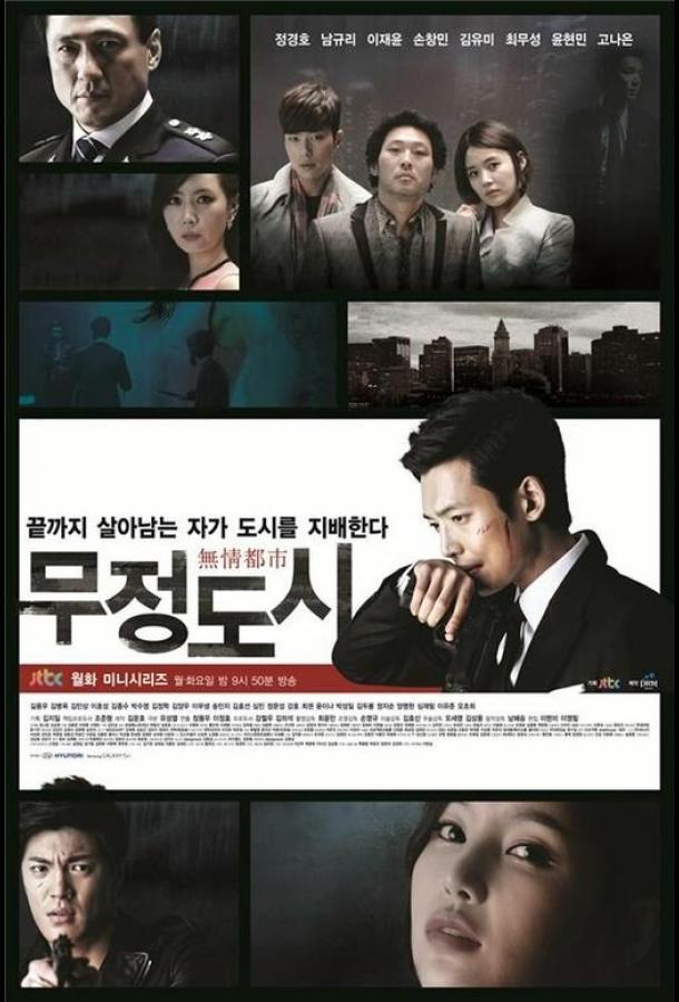 Безжалостный город / Mujeongdosi (2013)