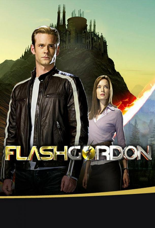 Флэш Гордон (2007)