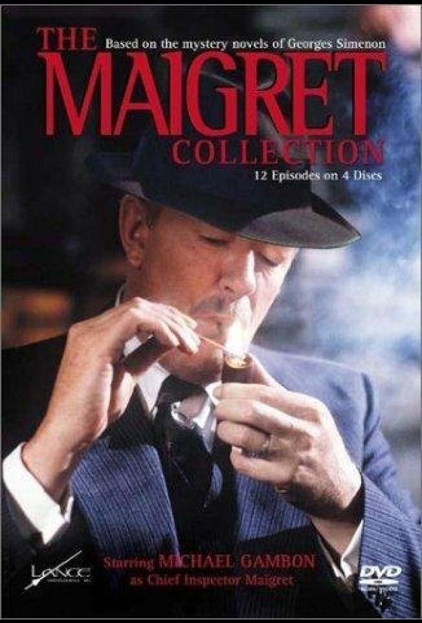 Мегрэ / Maigret (1992)