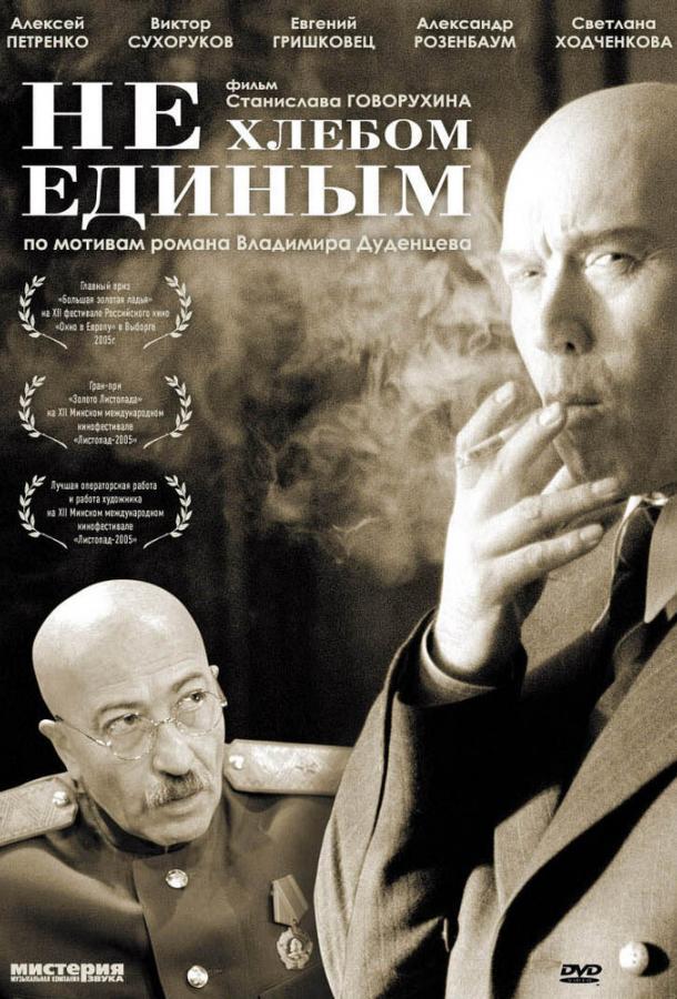 Не хлебом единым / 12+ (2005)