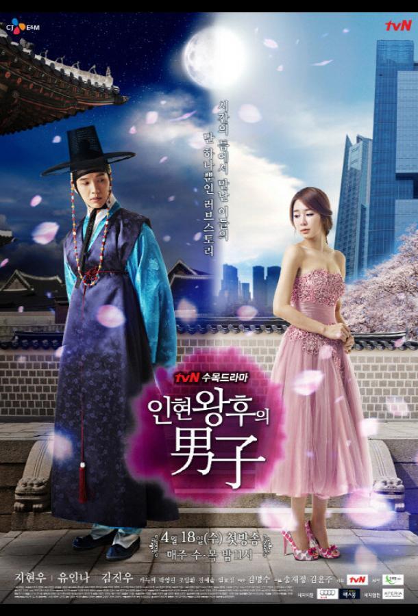 Мужчина королевы Инхён / Рыцарь королевы Инхён / Inhyeon wanghuui namja (2012)