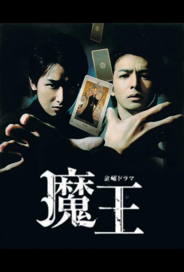 Дьявол / Maô (2008)