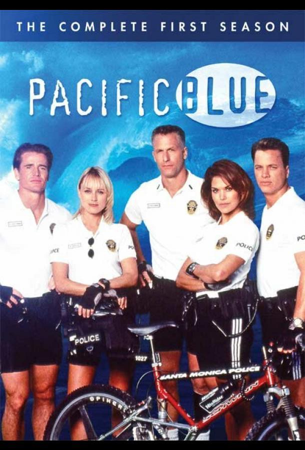 Полицейские на велосипедах / Pacific Blue (1996)