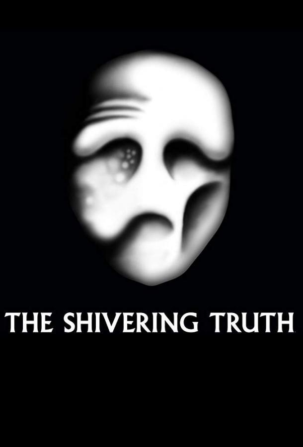 Дрожащая правда / Трепещущая правда