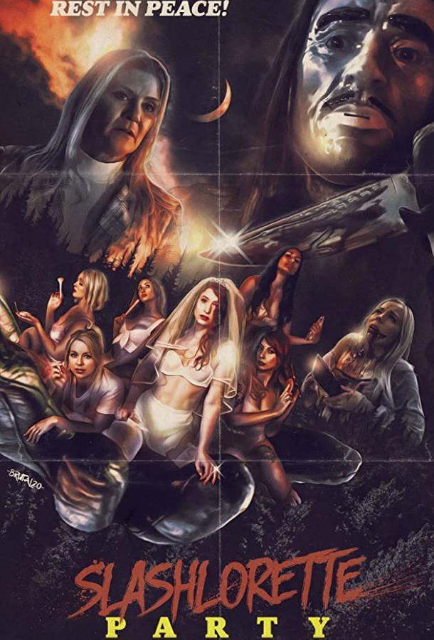 Холостяцкая резня фильм (2020)