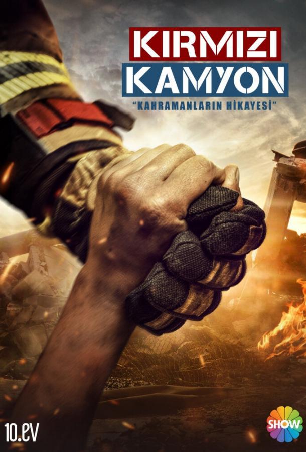 Пожарная команда / Мой отец Герой / Kirmizi Kamyon (2021)