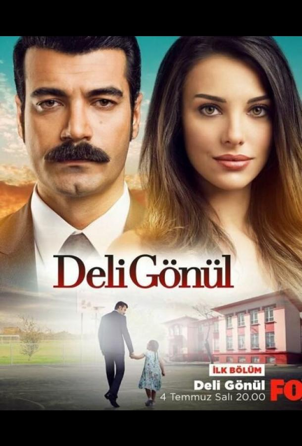 Сумасшедшее сердце / Deli gönül (2017)