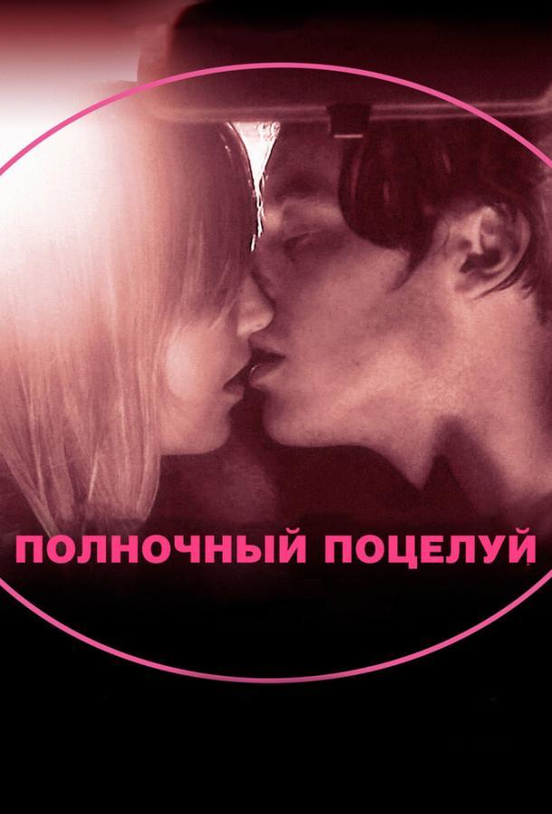 Полночный поцелуй (2007) смотреть онлайн