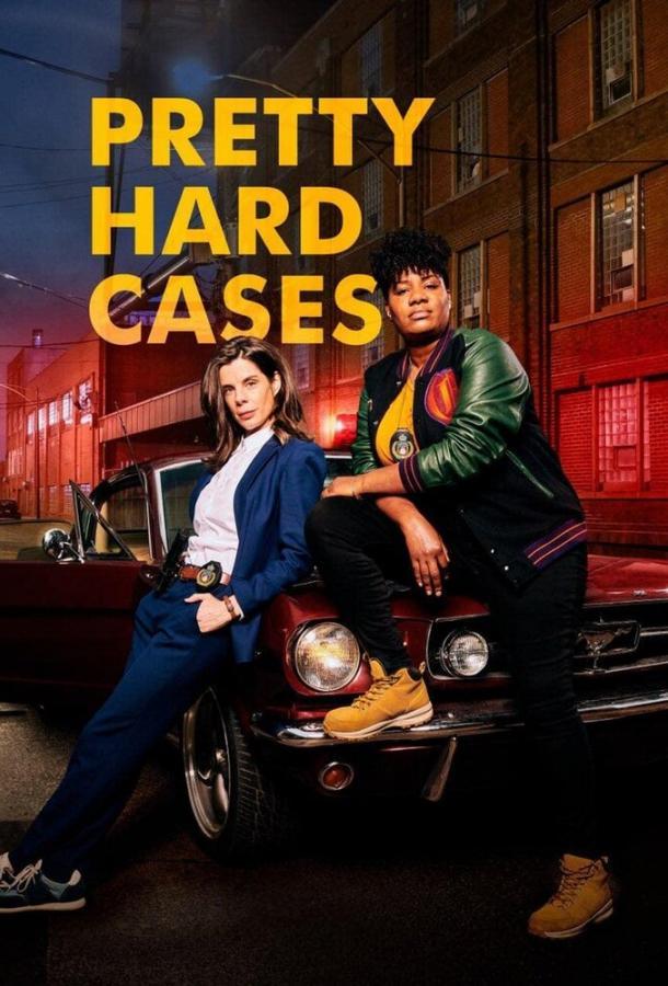 Довольно сложные дела / Pretty Hard Cases (2021)