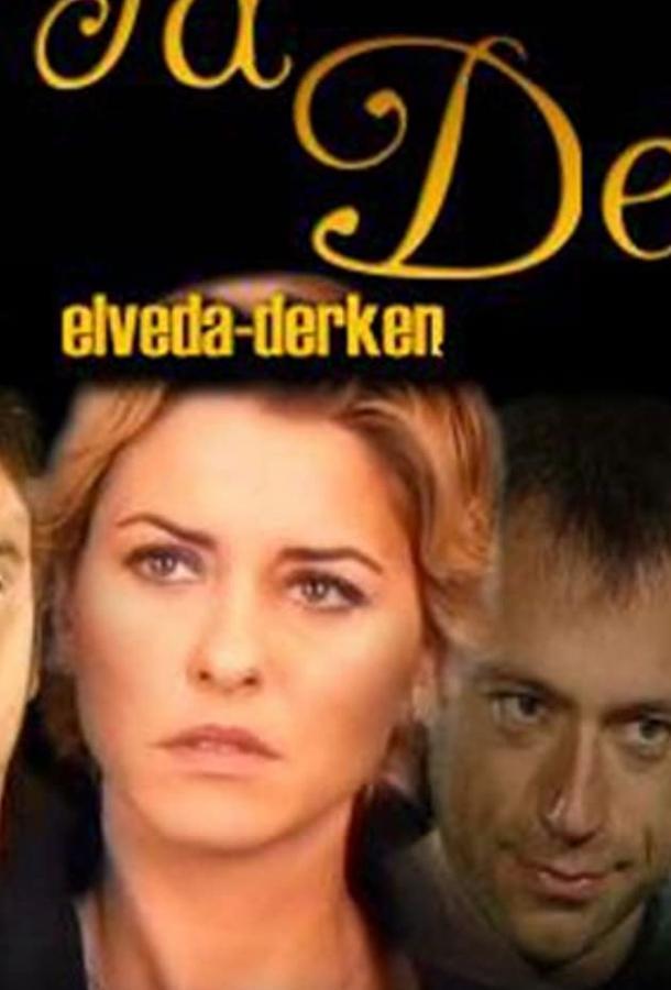Сериал Не могу сказать прощай (2007) смотреть онлайн 1 сезон