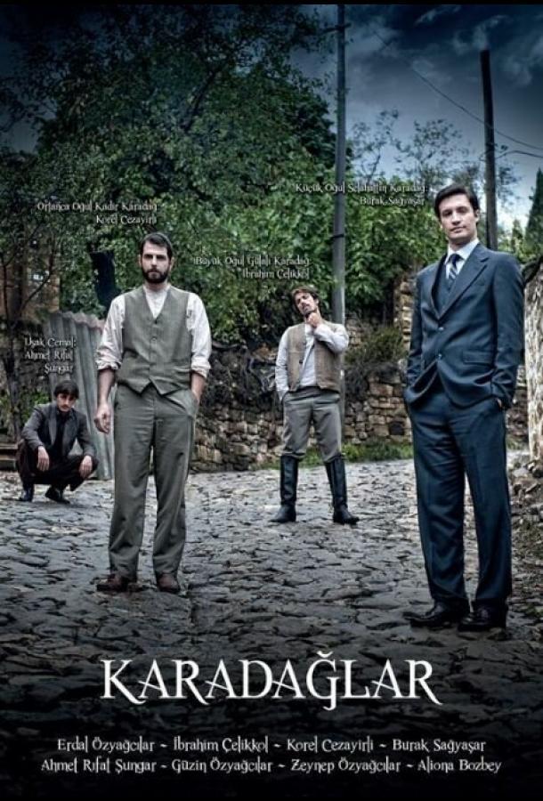 Карадаглар / Karadaglar (2010)