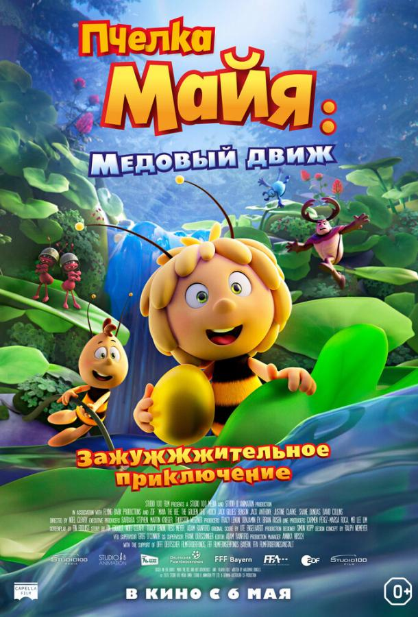 Пчелка Майя: Медовый движ (2021) смотреть онлайн в хорошем качестве