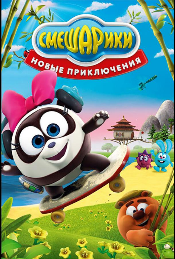 Смешарики. Новые приключения (2012) смотреть онлайн 1 сезон все серии подряд в хорошем качестве