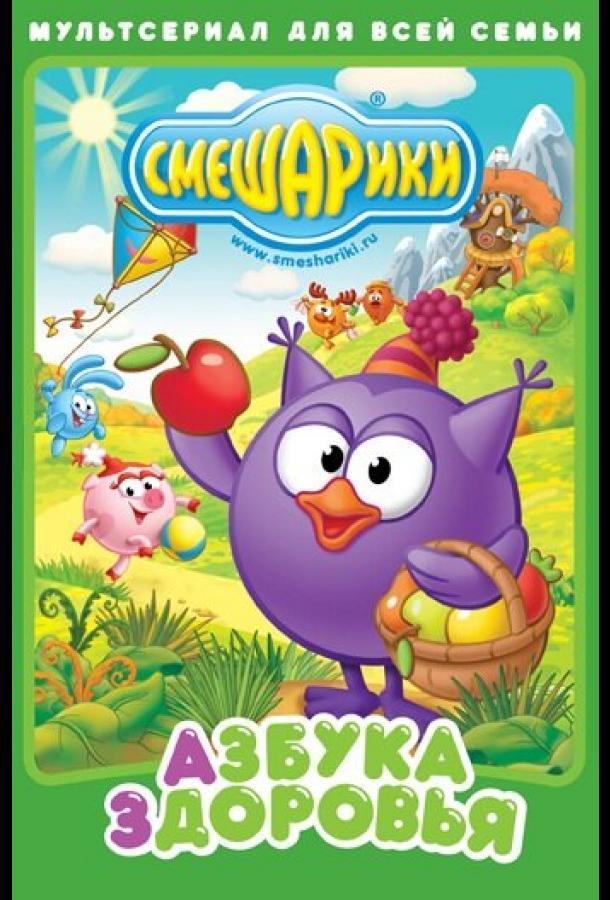 Сериал Смешарики. Азбука здоровья (2008) смотреть онлайн 1 сезон