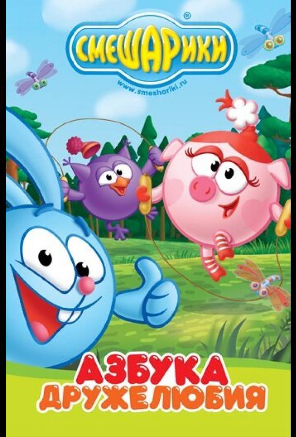 Сериал Смешарики: Азбука дружелюбия (2009) смотреть онлайн 1 сезон