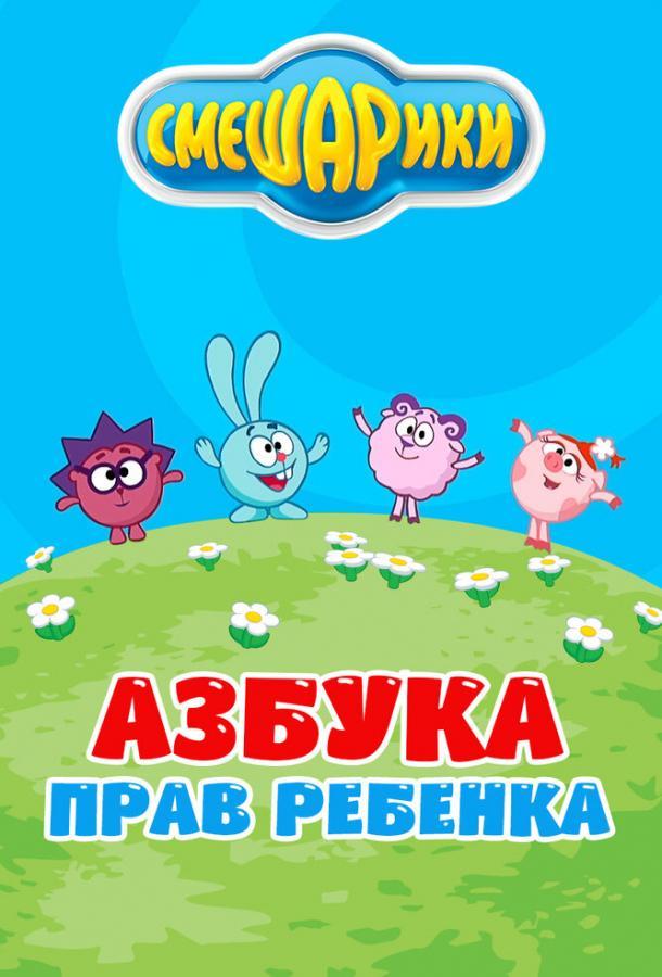 Сериал Смешарики. Азбука прав ребенка (2009) смотреть онлайн 1 сезон