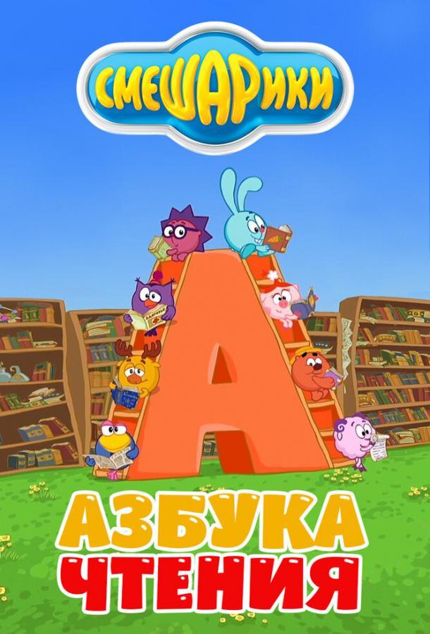 Сериал Смешарики. Азбука чтения (2009) смотреть онлайн 1 сезон