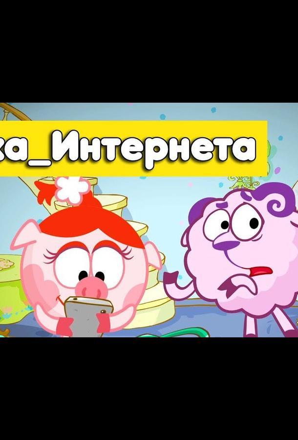 Сериал Смешарики. Азбука интернета (2017) смотреть онлайн 1 сезон