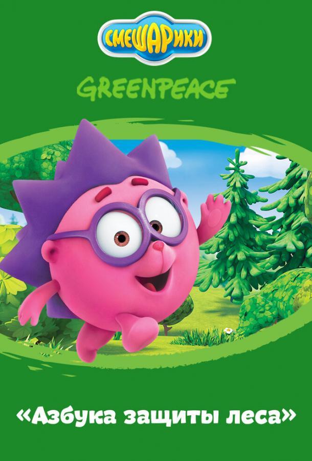 Сериал Смешарики. Азбука защиты леса (2019) смотреть онлайн 1 сезон