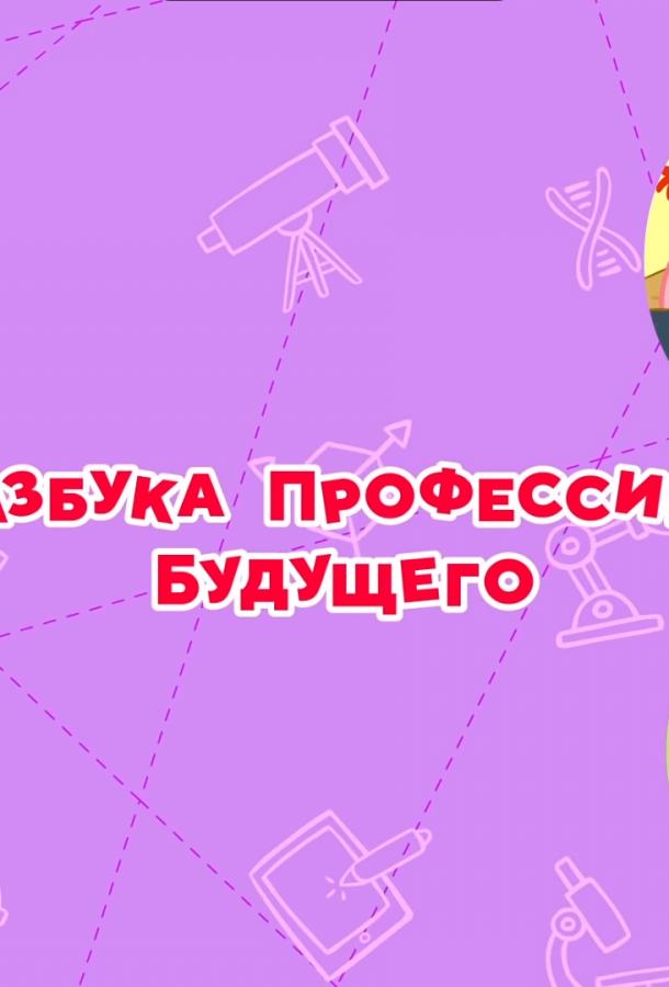 Сериал Смешарики. Азбука профессий будущего (2020) смотреть онлайн 1 сезон