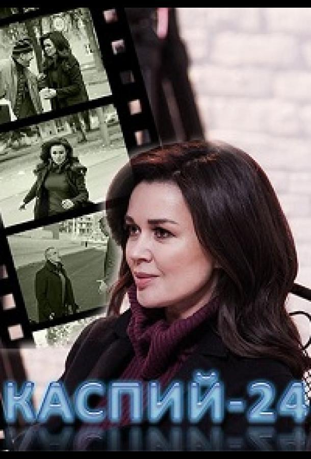 Сериал Каспий 24 (2017) смотреть онлайн 1 сезон