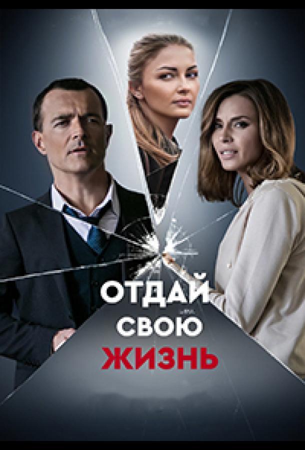Сериал Отдай свою жизнь (2020) смотреть онлайн 1 сезон