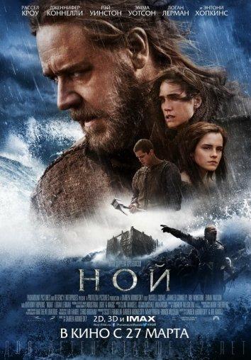 Ной / Noah (2014)