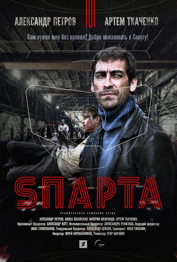 Спарта / Sпарта (2018)