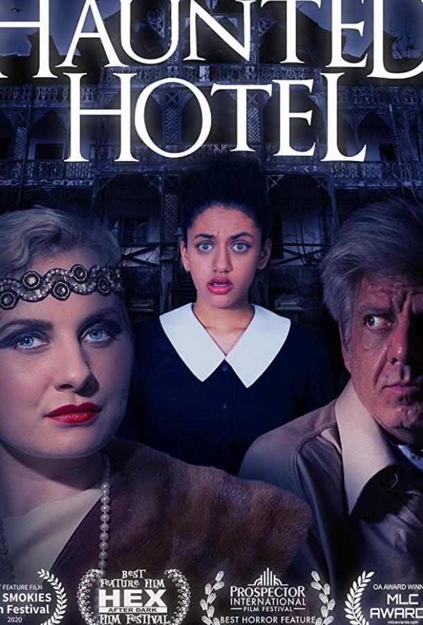 Отель с привидениями (2021) смотреть бесплатно онлайн