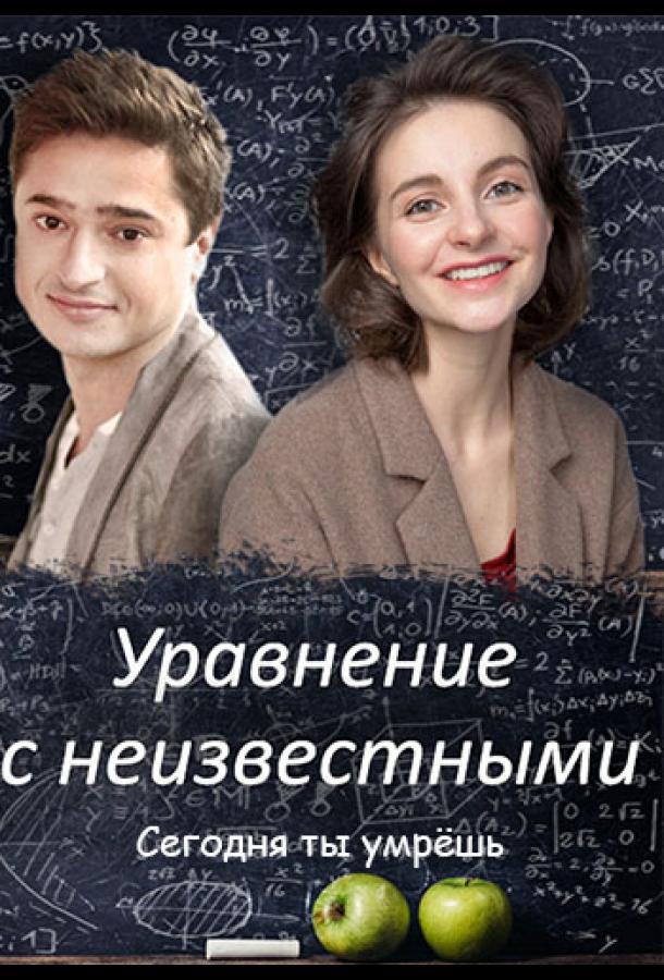 Сериал Уравнения с неизвестными. Сегодня ты умрёшь (2021) смотреть онлайн 1 сезон