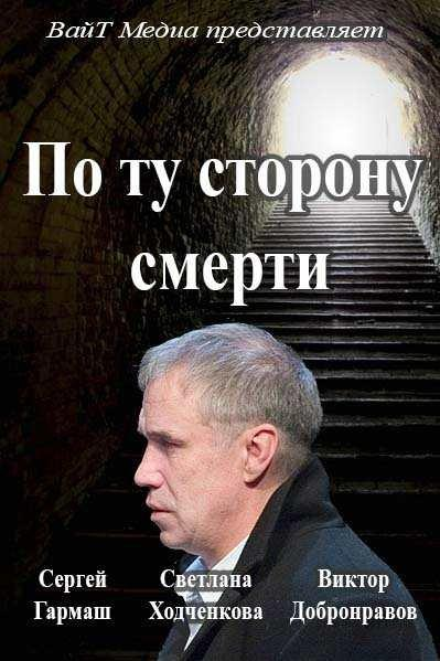 По ту сторону смерти (2018)