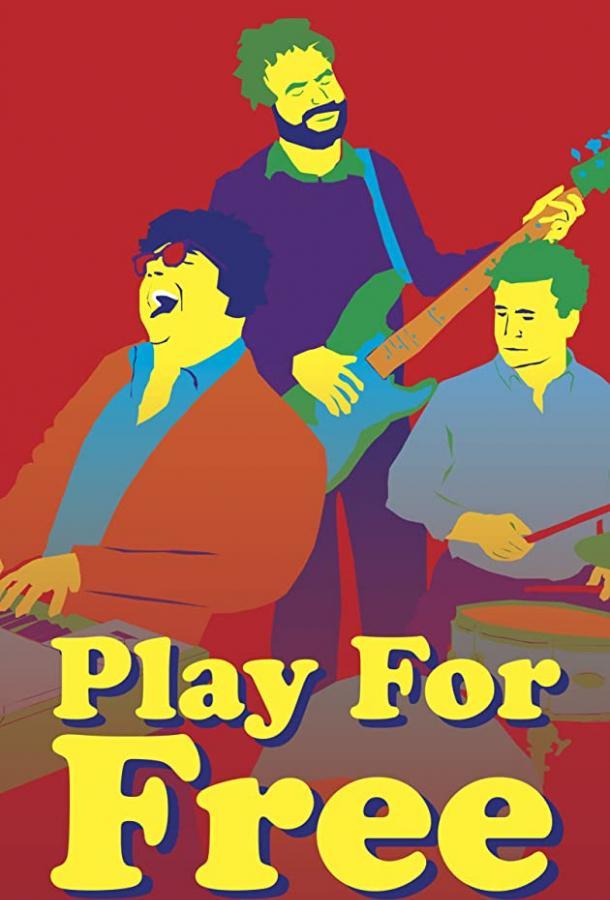 Играй бесплатно (2020) смотреть онлайн