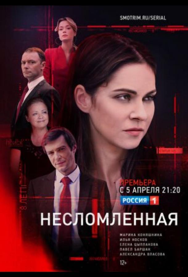 Несломленная сериал (2021)