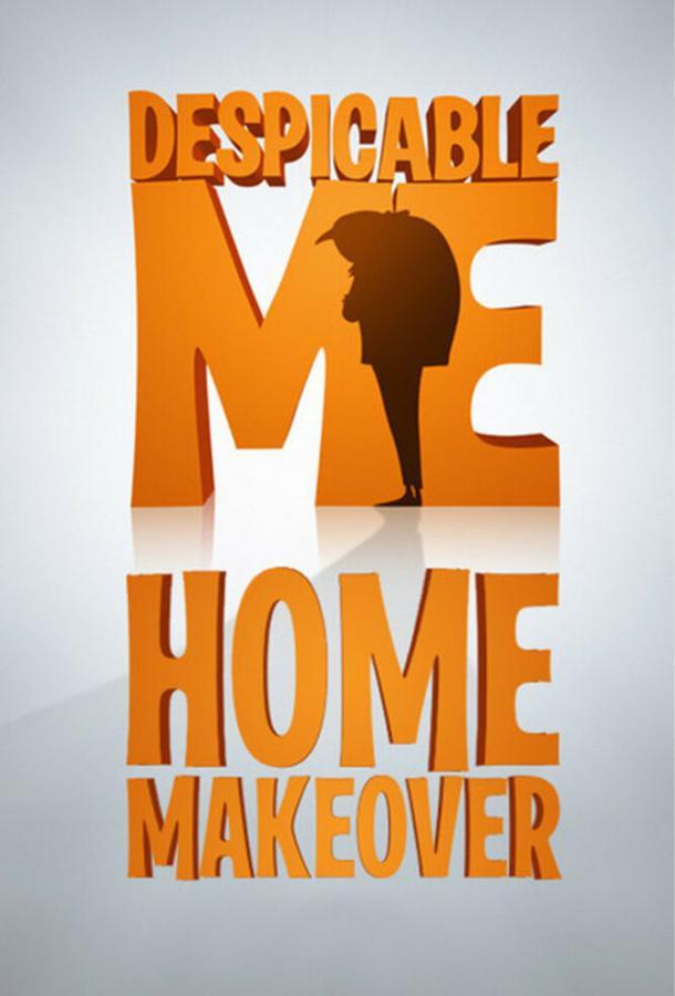 Преображение дома (2010) смотреть бесплатно онлайн