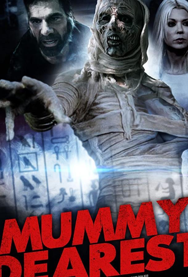 Дорогая мумия (2021) смотреть онлайн