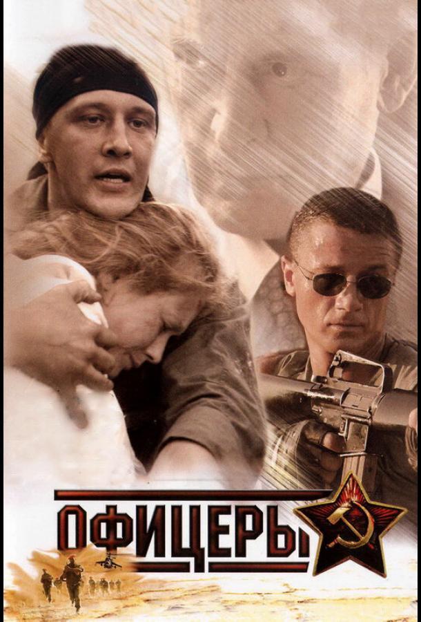 Сериал Офицеры (2006) смотреть онлайн 1-2 сезон