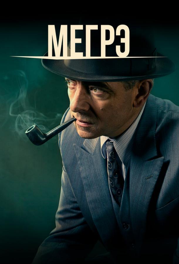 Мегрэ / Maigret (2016)