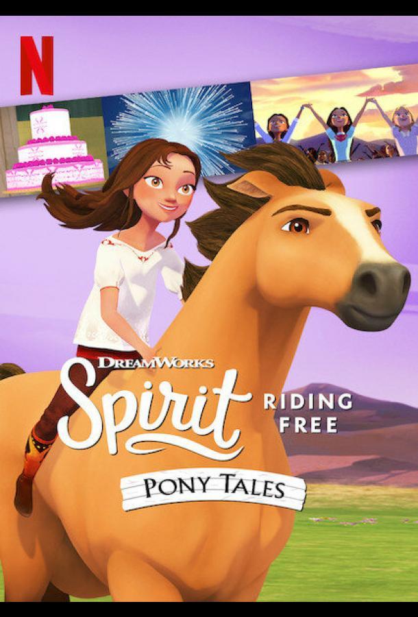 Спирит. Дух свободы. Истории / Spirit Riding Free: Pony Tales (2017)