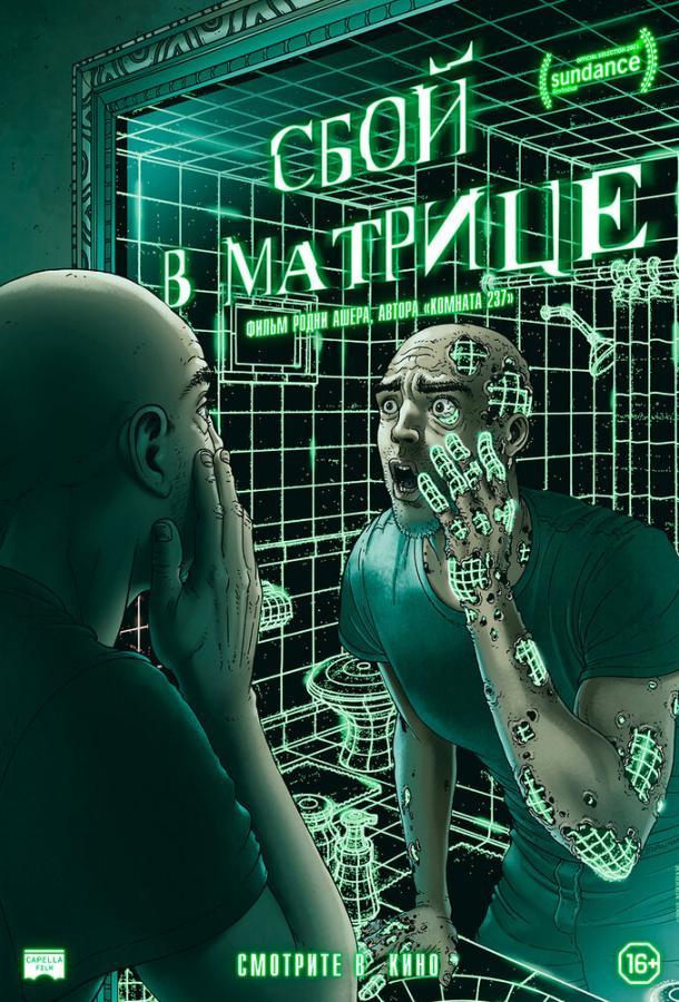 Сбой в матрице (2021) смотреть бесплатно онлайн