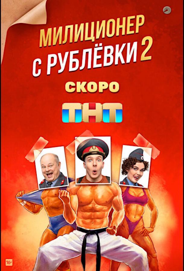 Сериал Милиционер с Рублёвки (2021) смотреть онлайн 1 сезон