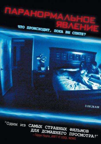 Паранормальное явление (2007)
