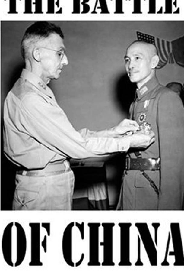 Битва за Китай (1944) смотреть онлайн