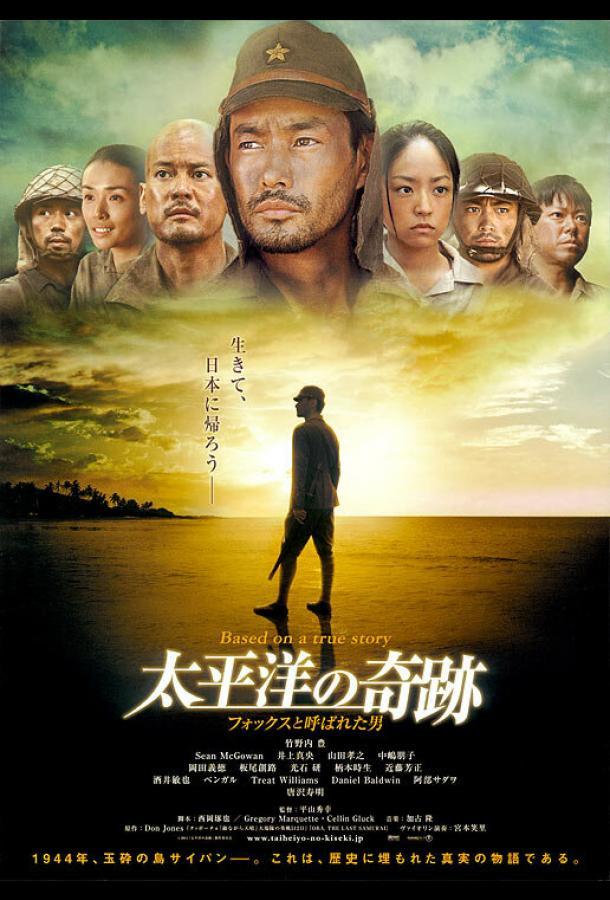 Оба: Последний самурай / Taiheiyou no kiseki: Fokkusu to yobareta otoko (2011)