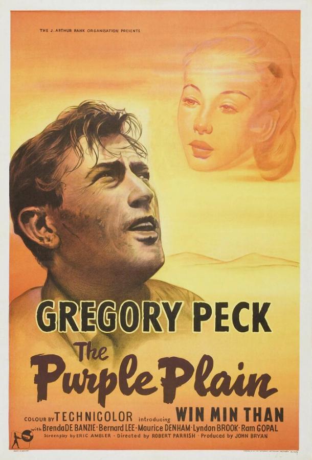 Лиловая равнина (1954) смотреть онлайн