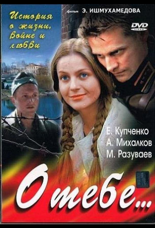 О тебе... (2007) смотреть онлайн 1 сезон все серии подряд в хорошем качестве