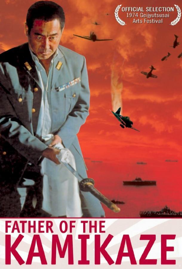 Отец камикадзе / A kessen kokutai (1974)