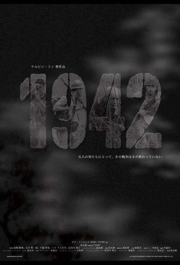 1942 / 1942 - Paranormal War (2005)